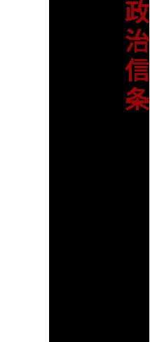 政治信条 「日本再生」