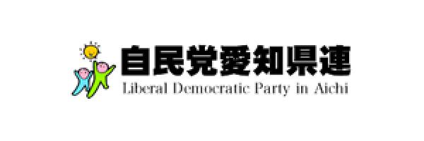 自民党愛知県連